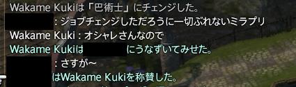 Wakame Kuki 2017_05_04 21_04_03