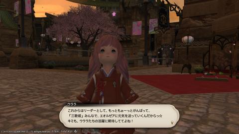 Wakame Kuki 2016_03_08 22_52_16