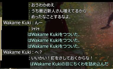 1Wakame Kuki 2017_02_27 23_10_28