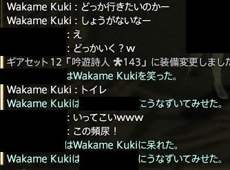 Wakame Kuki 2016_04_12 02_29_43