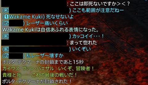 Wakame Kuki 2019_05_31 23_50_17