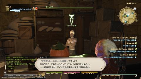 Wakame Kuki 2014_11_05 23_51_37