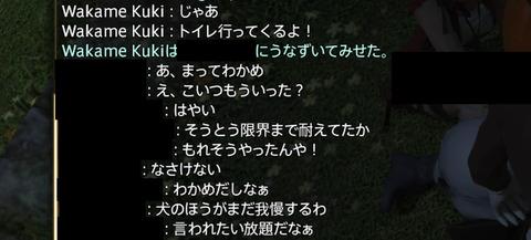 Wakame Kuki 2017_12_09 00_27_27