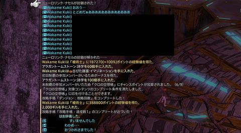 29_Wakame Kuki 2017_11_09 22_08_04