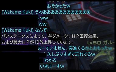 Wakame Kuki 2015_07_15 22_27_00