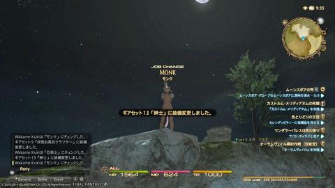 Wakame Kuki 2014_08_13 09_35_15