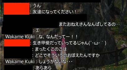 Wakame Kuki 2015_07_22 01_02_45