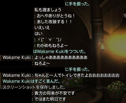 1Wakame Kuki 2015_09_10 00_51_06