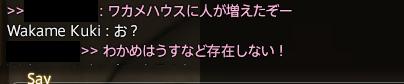 Wakame Kuki 2016_01_14 01_00_47
