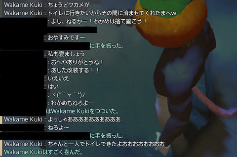 Wakame Kuki 2015_09_10 00_27_54