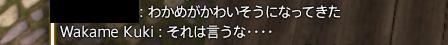 Wakame Kuki 2015_12_02 23_59_07
