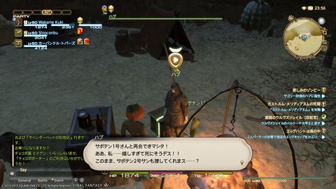 Wakame Kuki 2014_09_20 23_56_52