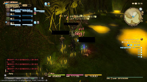 Wakame Kuki 2014_12_09 23_16_28