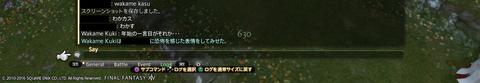 Wakame Kuki 2016_01_04 21_57_38