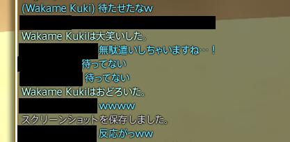 Wakame Kuki 2015_10_13 22_55_51