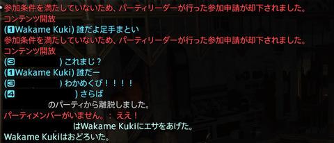 Wakame Kuki 2019_02_01 22_24_22