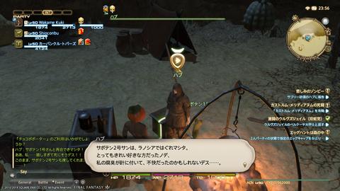 Wakame Kuki 2014_09_20 23_56_59