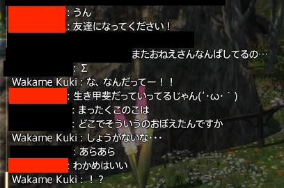 1Wakame Kuki 2015_07_22 01_02_45