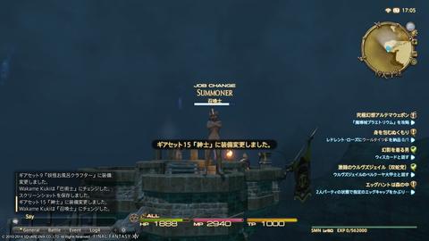 Wakame Kuki 2014_11_29 17_05_38