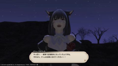 Wakame Kuki 2015_11_30 01_51_12