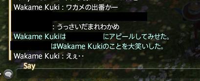 Wakame Kuki 2017_05_14 23_36_14