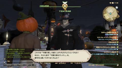 Wakame Kuki 2014_10_30 11_30_30