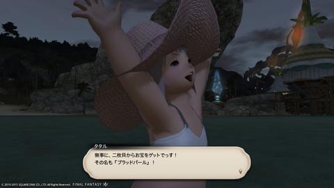 Wakame Kuki 2015_12_09 21_05_04