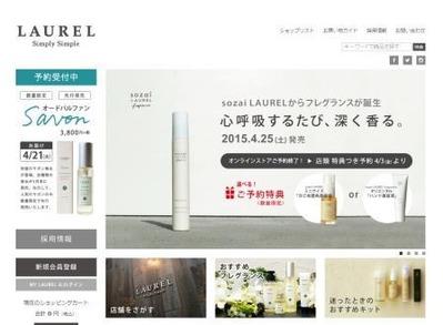 ローレル サボンの香水