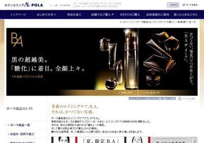 前田ゆかさん愛用POLA(ポーラ)