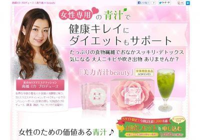 screen-mika-aojiru