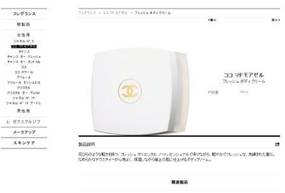 screen-chanel-bodycream
