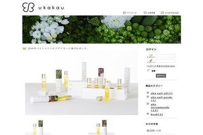 screen-渡辺佳子さん愛用uka