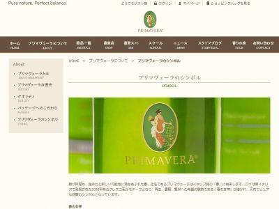 プリマヴェーラホームページのスクリーンショット