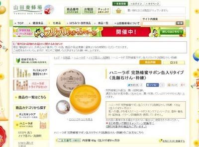 screen-山田養蜂場 ハニーラボ 完熟蜂蜜サボン