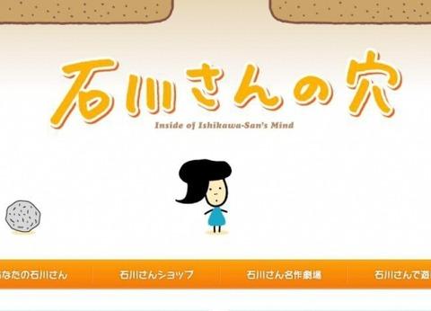 screen-ishikawasan