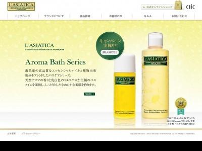 アジアチカホームページスクリーンショット