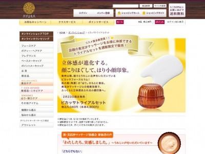 screen-ayura201403