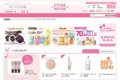 screen-etudehouse-bb