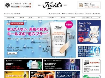 screen-kiehls201405