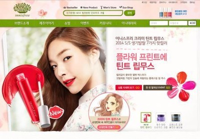 screen-innisfree-kor