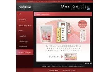 screen-onegarden2