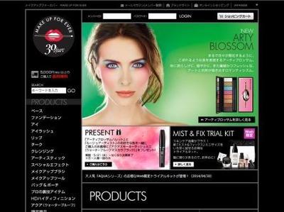 screen-makeupforever