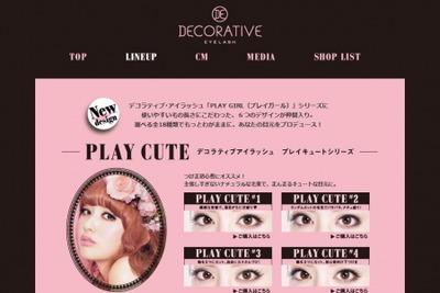 screen-playcute