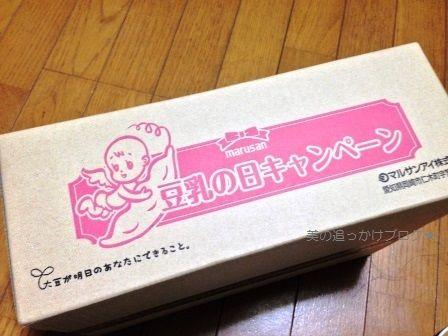 豆乳の日キャンペーンの届いた箱