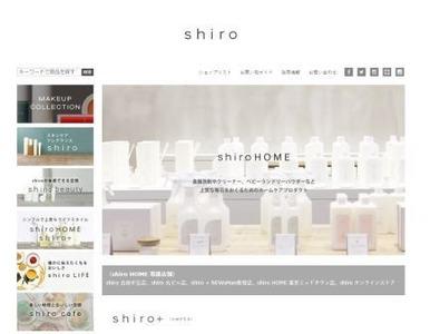 screen-shiro