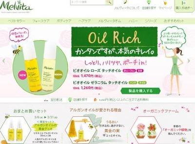 screen-melvita-oil201403