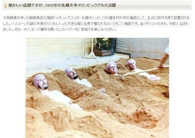 札幌オリンピック‐酵素風呂に入る選手