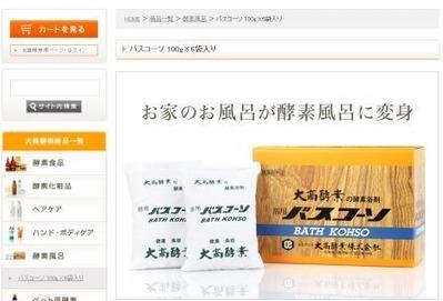 大高酵素製品の通販スクリーンショット