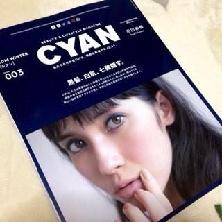 ナイロンジャパン CYANシアン