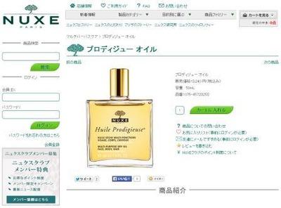 screen-nuxe-oil